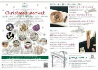 リトルフォレストのクリスマスマーケット