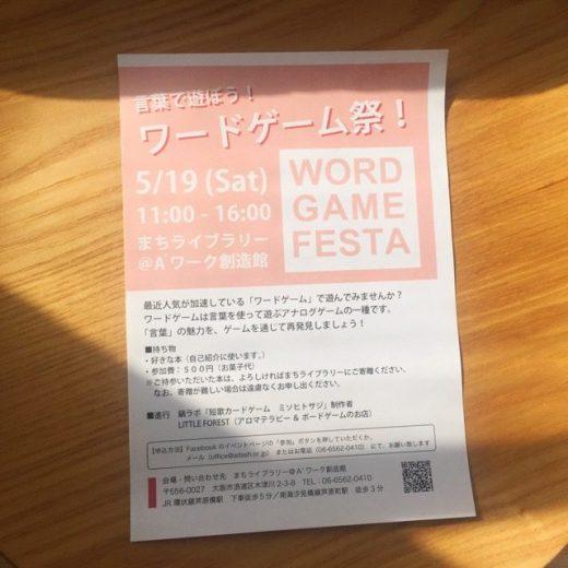 ワードゲーム祭