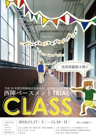 西陣ベースメントTRIAL CLASS
