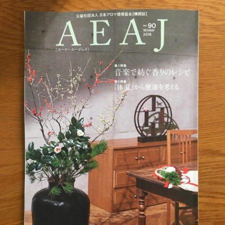 AEAJ機関誌
