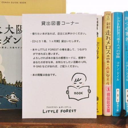 貸出図書 LITTLE FOREST
