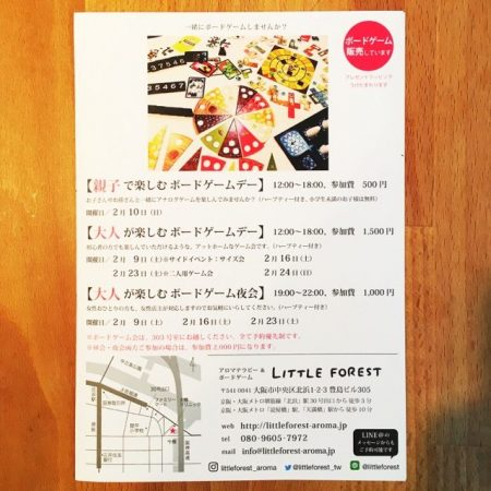 LITTLE FOREST ボードゲーム会