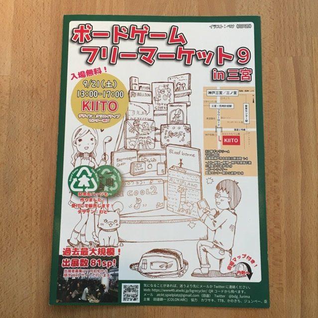 ボードゲームフリーマーケット9in三宮,ボドゲフリマ