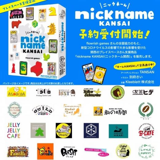 nickname KANSAI、ニックネーム関西