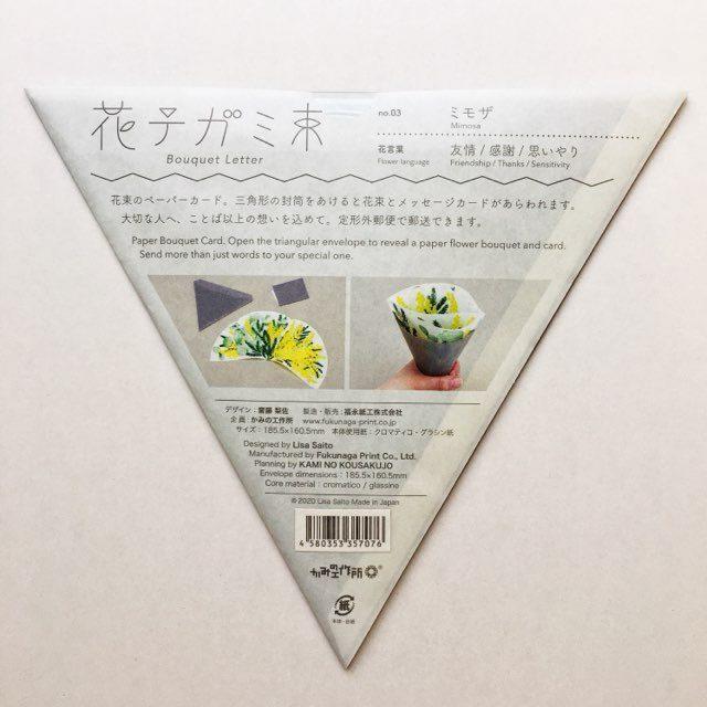 花テガミ束、福永紙工