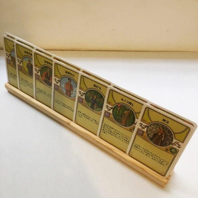 木製カードスタンド、無垢、ボードゲーム
