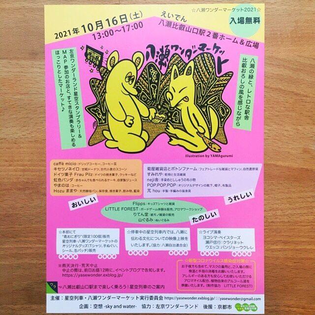 星空列車・八瀬ワンダーマーケット2021